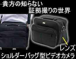 バッグ型カメラ【CN-04SB】