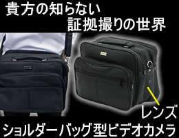 バッグ型カメラ【CN-186SB】