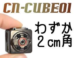 TVモニタリング対応のフルHD超小型キューブ型ビデオカメラ【CN-CUBE01】