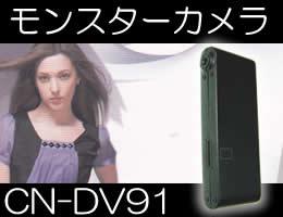 モンスターカメラ【CN-DV91】