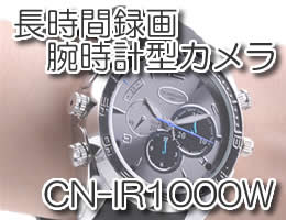 暗視・防水タイプ 腕時計型ビデオカメラ