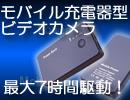 モバイル充電器型ビデオカメラ【CN-MC25】