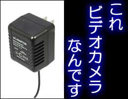 RE-12FHD 挿すだけ動体検知録画のACアダプター型カメラ