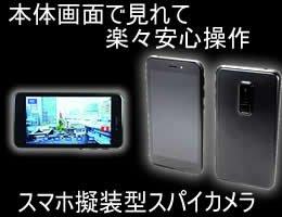 本体画面で見れて楽々安心操作のスマホ擬装型ビデオカメラ SPX-1000W