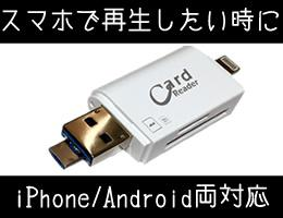 スマホ対応SDカードリーダー【CN-18SDR】