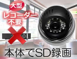 CN-DC903 屋内用SD録画防犯カメラ