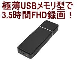 CN-UC60 長時間録画できるダイナミックFPS搭載USBメモリ型スパイカメラ