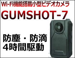 GUMSHOT-7 高画質小型ビデオカメラで長時間撮影のガムショットにスマホで見れるWi-Fi対応モデル