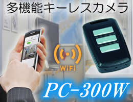 PC-300W Wifi機能搭載ポリスカム リモコンキー型デジタルビデオカメラ
