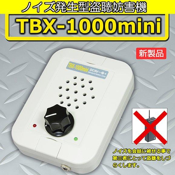 TBX-1000mini ノイズ発生型盗聴妨害機 【コニー】 スマホ用ページ
